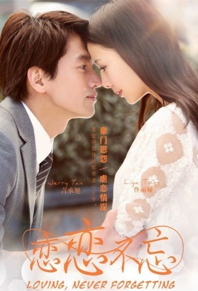 Loving, Never Forgetting / Unforgettable Love (2014) / Незабравима любов