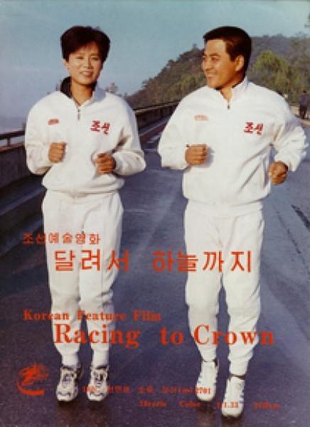 Marathon Runner (2000) / Да бягаш до самите небеса - Северна Корея