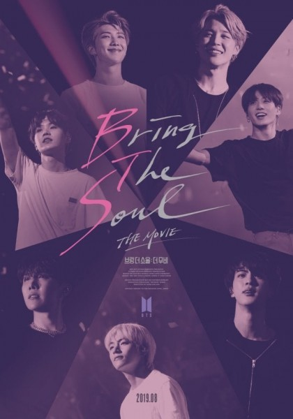 Bring The Soul (2019) / Разкрий душата си