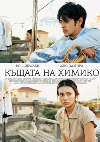 House of Himiko (2005) / Къщата на Химико