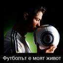 Футболът е моят живот