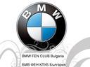 BMW Фен Клуб