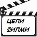 Цели филми във Vbox 7