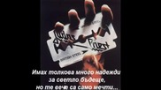 Judas Priest - Breaking The Law + Превод