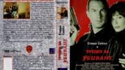 Труден за убиване (синхронен екип 1, дублаж на видеокасета от Брайт Айдиас, 1992 г.) (запис)