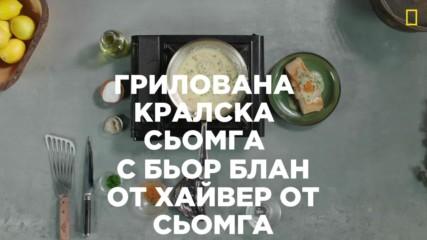 Гордън Рамзи: Кулинарният изследовател - рецепта от Аляска