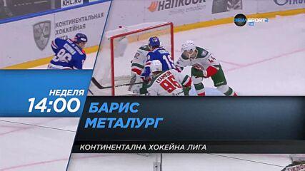 """Континентална хокейна лига: """"Барис"""" - """"Металург"""" на 5 септември, неделя от 14.00 ч. по DIEMA SPORT 2"""
