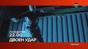 """""""Двоен удар"""" на 10 август, понеделник от 22.00 ч. по DIEMA"""