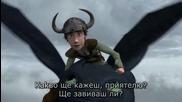 Бг Суб: Дракони: Подарък от Нощен Бяс / Нощната ярост # Dragons: Gift of the Night Fury (2011)