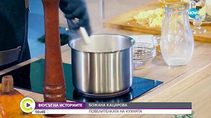 """""""ВКУСЪТ НА ИСТОРИИТЕ"""": Божана Кацарова – повелителката на кухнята"""