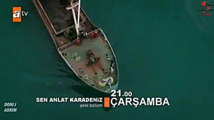 Ти Разкажи Черно Море епизод 20 трейлър 1 бг.суб.