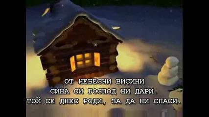 Честито рождество