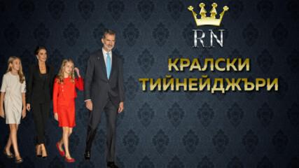 Тийнейджърите в кралското семейство