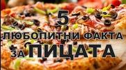 5 любопитни факта за пицата