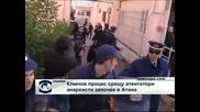 Процес срещу анархисти започна в Атина