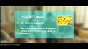 Нова безконтактна кредитна карта Райкарт Фикс
