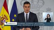 Извънредно положение в цяла Испания заради коронавируса до началото на май