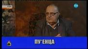 Господари на ефира (23.02.2015)