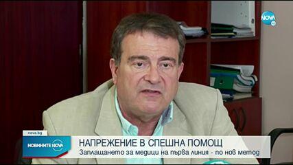 Новините на NOVA (30.07.2021 - централна емисия)