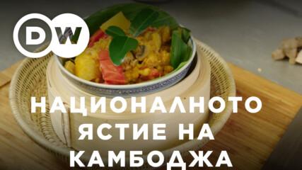 Амок - камбоджанското национално ястие