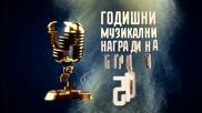 Годишни Музикални Награди на БГ Радио 2015