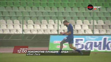 Локомотив Пловдив-Арда на 1 декември, неделя от 12.00 ч. по DIEMA SPORT
