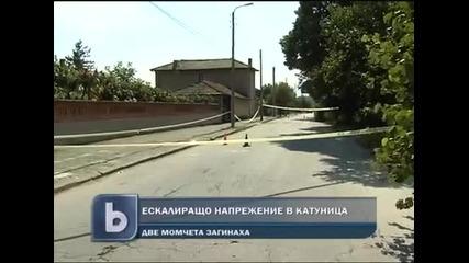 Btv Новините-бунта в Катуница