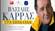 Sta Eipa Ola - Vasilis Karras 2014