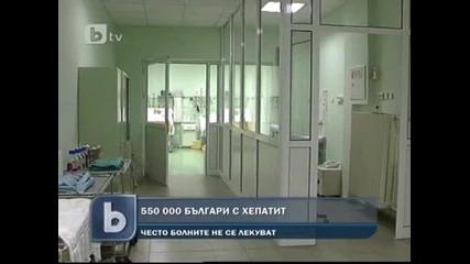 550 000 българи с хепатит