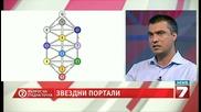 Александър Миланов /юрист космическо право/ - Звездни портали 1част