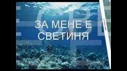 КРАСОТАТА ЩЕ СПАСИ ДУШИТЕ НИ /HQ/