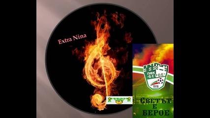 Екстра Нина - Техно кючек 1997