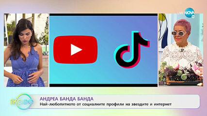 """Андреа Банда-Банда с най-любопитното от социалните мрежи - """"На кафе"""" (16.09.2020)"""