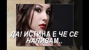Много Яко Гръцко 2012 Христос Калетзидис - Да! Да! (превод)