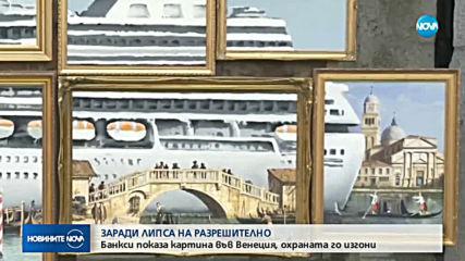 Банкси показа картина на изложение във Венеция, охраната го изгони