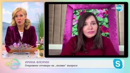 """""""На кафе"""" с Ирина Флорин (21.10.2020)"""