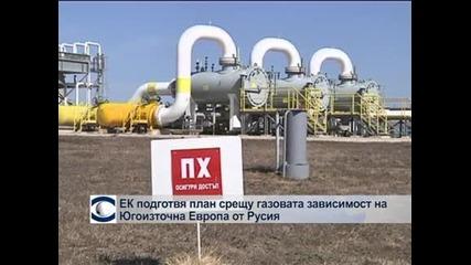 ЕК подготвя план срещу газовата зависимост на Югоизточна Европа