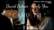 ᴴᴰ☞ Само Ти _ David Palmer - Only You / За първи път с превод /