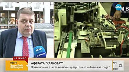 """АФЕРАТА """"КАРНОБАТ"""": Говори адвокатът на Иван Димитров"""