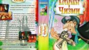Котаракът в чизми 1995 (синхронен екип, дублаж на Айпи Видео, 2003 г.) (запис)