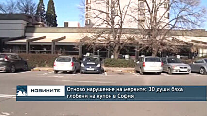 Отново нарушение на мерките: 30 души бяха глобени на купон в София