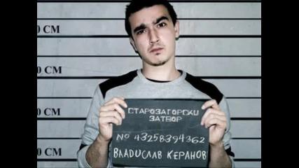 Керанов - Провал