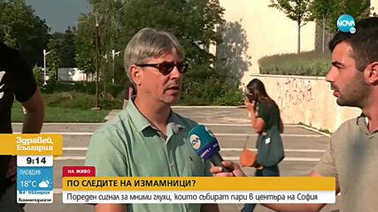 Мними глухи събират пари в центъра на София
