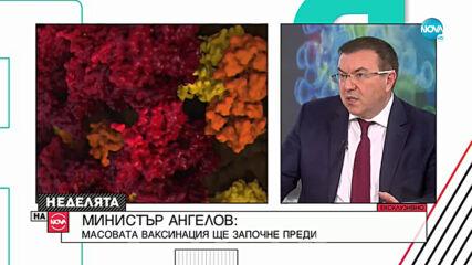 Проф. Ангелов: Масовата ваксинация ще започне преди май