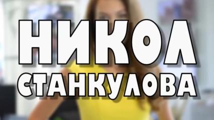 Коя е Никол Станкулова?