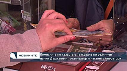 Комисия по хазарта е таксувала по различен начин Държавния спортен тотализатор и частните оператори