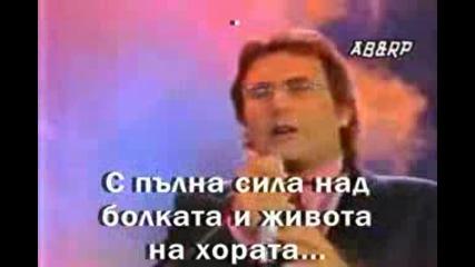 al bano romina power liberta bulgarian translate