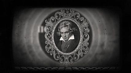 Бетовен - създателят на безсмъртна музика