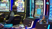 НАП поема пряко контрола над хазарта