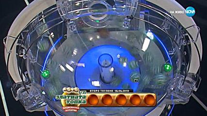 """Теглене на играта Лото 5/35 """"Златната топка"""" - 18.06.2019г."""